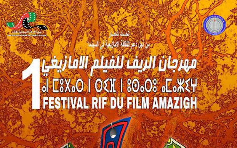 الدورة الأولى لمهرجان الريف للفيلم الأمازيغي