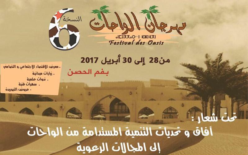إنطلاق مهرجان الواحات في دورته السادسة بفم الحصن