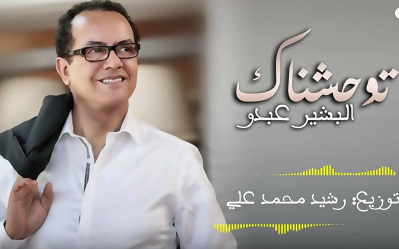 """البشير عبدو يغني """"توحشناك"""" تكريما لابنه سعد المجرد"""
