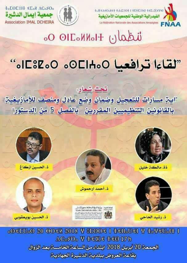أكادير: فعاليات أمازيغية تترافع حول إنصاف الأمازيغية