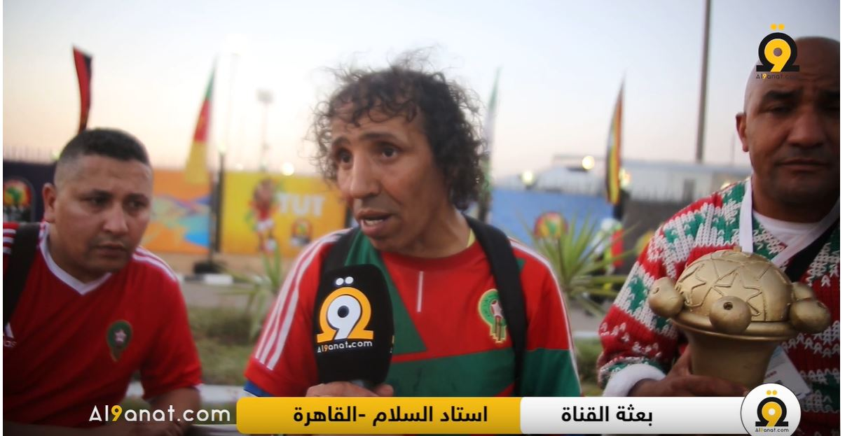 مغاربة سعداء بتجاوز عقبة ناميبيا