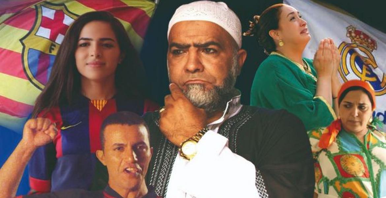 المخرج الجوهري يُحول عشق المغاربة للبارصا والريال لفيلم سينمائي كوميدي