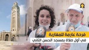 ميكرو 'القناة' | شهادات مؤثرة للمغاربة في أول صلاة بمسجد الحسن الثاني بعد أشهر من الإغلاق