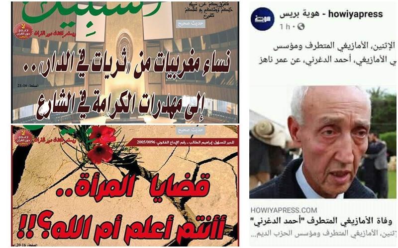 هيئة مغربية: استمرار نشر 'موقع' لمقالات تحريضية تنهل من التطرف أمر مُدان