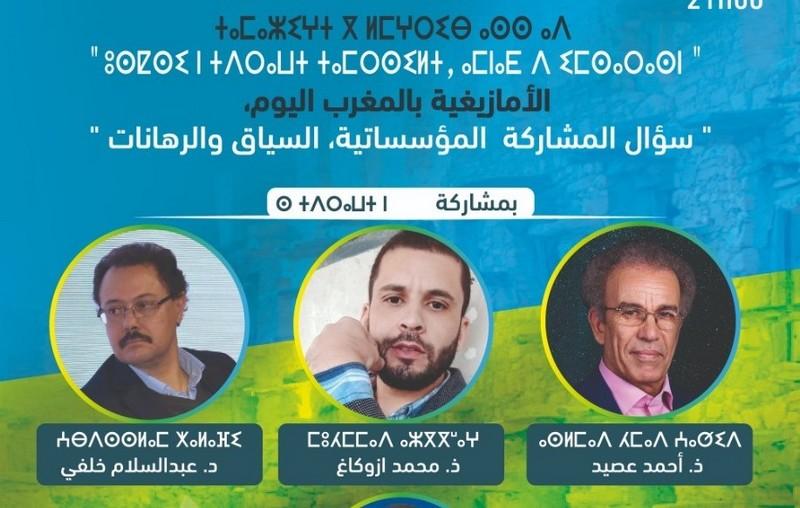 فاعلون يطرحون ملف 'الأمازيغية في المغرب' و'سؤال المشاركة المؤسساتية'