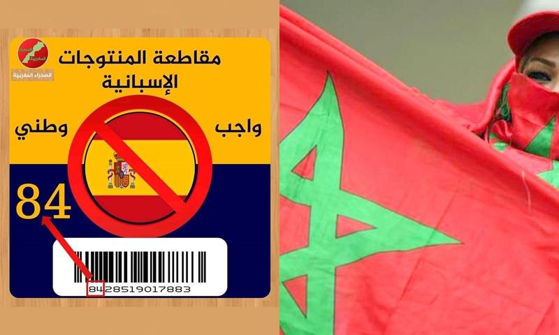 مغاربة يطلقون حملة واسعة لمقاطعة المنتجات الإسبانية ردّاً على استفزازات مدريد