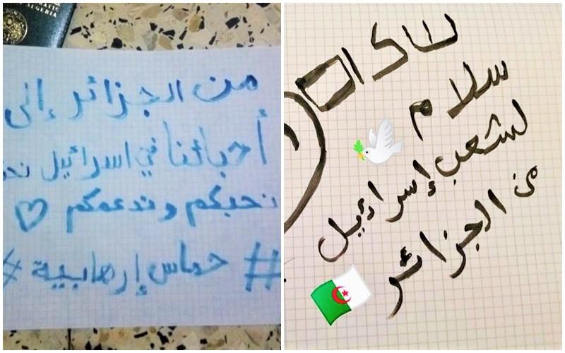 """""""نحبكم وندعمكم"""".. بالصور. جزائريون يعلنون تضامنهم العلني مع إسرائيل"""