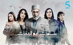 جدل إجهاض الحمل يعود للمغرب في مسلسل 'سلمات أبو البنات'