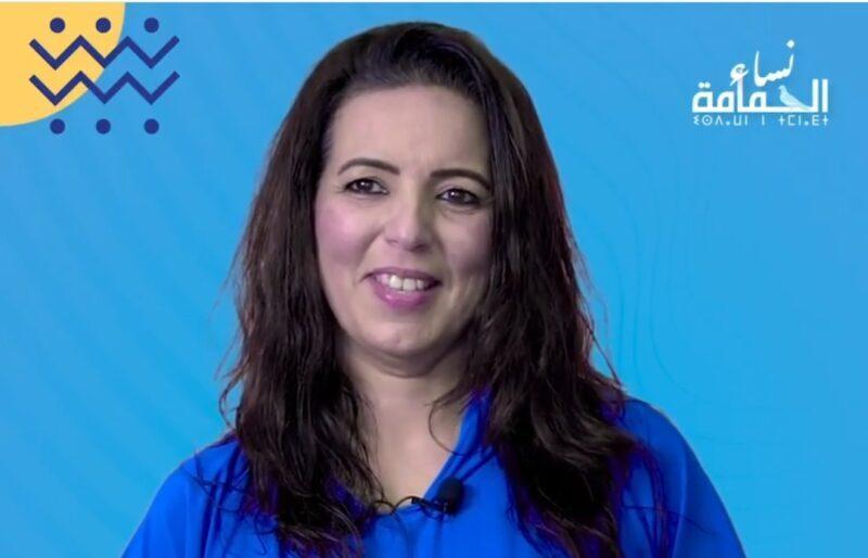 نساء الحمامة   نازك السملالي من الطب للمشاركة في قيادة التغيير نحو مغرب أحسن