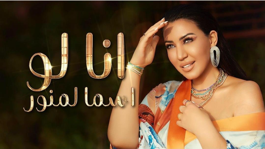 أسماء لمنور تحمس الجمهور بجديد أعمالها 'أنا لو'