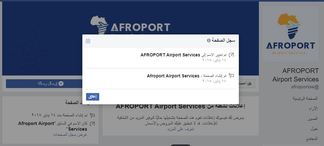 صفحة الشركة على فيسبوك، أنشئت يوم 14 يناير الماضي