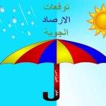 توقعات خبراء هيئة الارصاد الجوية لطقس يوم الاحد ودرجات الحرارة المتوقعة