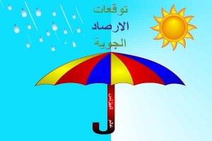 توقعات خبراء هيئة الارصاد الجوية لطقس يوم السبت ودرجات الحرارة المتوقعة