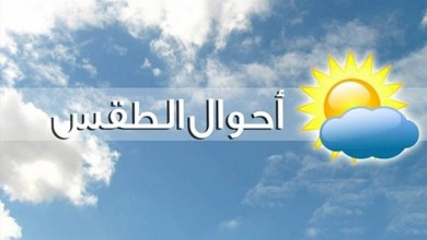 Photo of شبورة صباحية ونشاط للرياح.. «الأرصاد» تعلن حالة الطقس اليوم الأربعاء