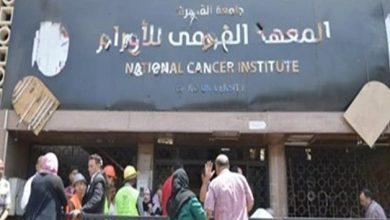 معهد الأورام