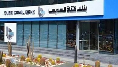 "Photo of 5.7 مليون دولار أرباح بيع حصة بنك قناة السويس في ""ميدور"""