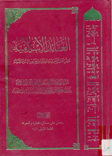 العقائد الإسلامية ج 1 موقع سماحة العلامة الشيخ علي