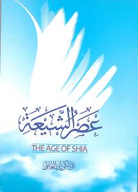 عصر الشيعة موقع سماحة العلامة الشيخ علي الكوراني العاملي