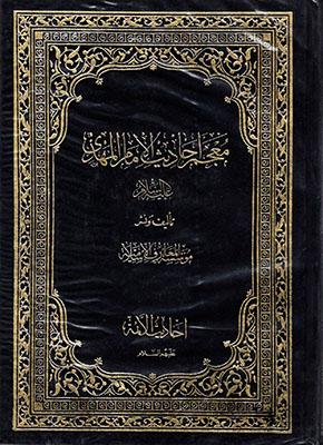 معجم أحاديث الإمام المهدي ج 1 موقع سماحة العلامة الشيخ