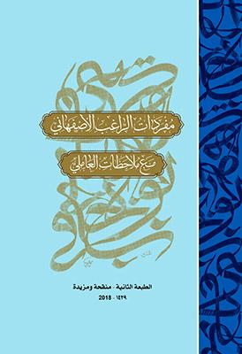 مفردات الراغب الإصفهاني مع ملاحظات العاملي الطبعة الثانية