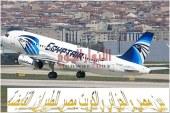 بين مصر والكويت والجزائر مصر للطيران القابضة