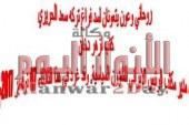 روحاني وعون يتعونان لسد فراغ تركه سعد الحريري