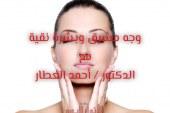 لوجه مشرق وبشرة نقية مع الدكتور / أحمد العطار :-