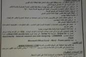 يحدث فقط في محافظة الفيوم وبتشجيع مسئوليها  شركة مياه الشرب تطلب للتعيين 25 مهندسا وتستولي علي 25 مليون جنية من المتقدمين –