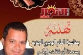 مجلس إدارة الوكالة يهنئ العالم الإسلامى والعربى بالعام الهجرى الجديد