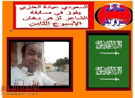 """جَدد حَياتك لآنها """" كأنها حُلُمٌ في جوفِهِ حُلُمٌ""""  السعودي عيادة العنزي يفوز في مسابقة الشاعر لزهر دخان الأسبوع الثامن"""