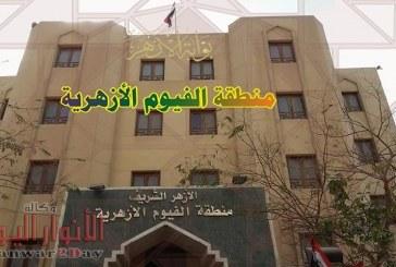 إحالة رئيس منطقة الفيوم الأزهرية للمحاكمة التأديبية