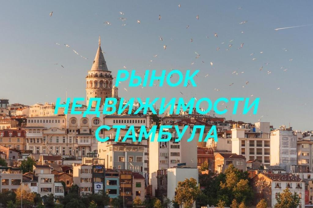 Рынок недвижимости Стамбула