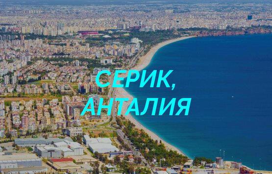СЕРИК, АНТАЛИЯ