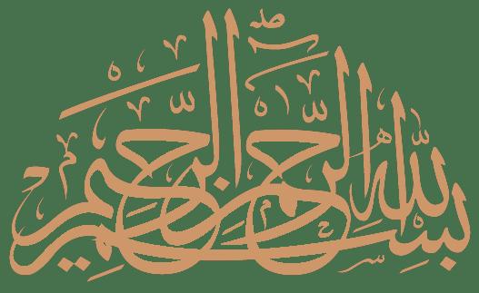 la bismillah آلة نبوية furqandhuri calligraphie arabe