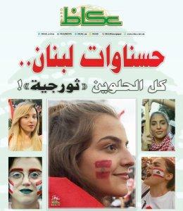 جميلات لبنان، صحيفة عكاظ السعودية، حسناوات لبنان، يثرن جدلا واسعا، بنات لبنان، لبنان