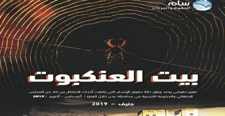 Photo of «بيت العنكبوت» تقرير يرصد انتهاكات حقوق الإنسان في المحافظات الجنوبية