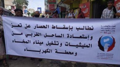 Photo of تعز تطالب بتحرير المخا من الامارات وبسط سيادة اليمن على الساحل الغربي (تفاصيل)