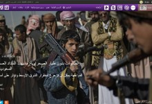 "Photo of معلومات روسية عن هجمات ""صاروخية مركبة"" للحوثيين بمستويات مختلفة نوعياً (تفاصيل)"