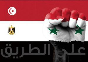أحد أقدم الشعارات، أطلق في 2 آذار 2011 قبل أسبوعين من قصة أطفال درعا وتظهر وتظهر فيه القبضة الأتبورية مع شعارات تونس ومصر