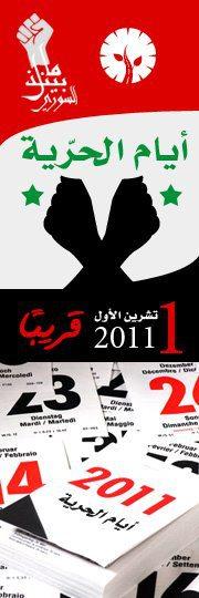 القبضة الأتبورية في شعار حملة أيام الحرية