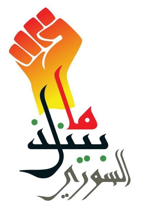 شعار لإطلاق أول حملة أتبورية بعنوان السوري ما بينذل