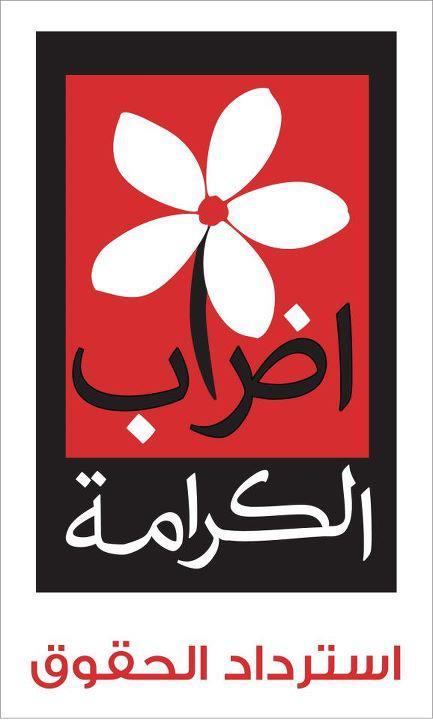 أصبحت الياسمينة شعارا معتمدا لإضراب الكرامة  بعد أن أزيلت القبضات الأتبورية