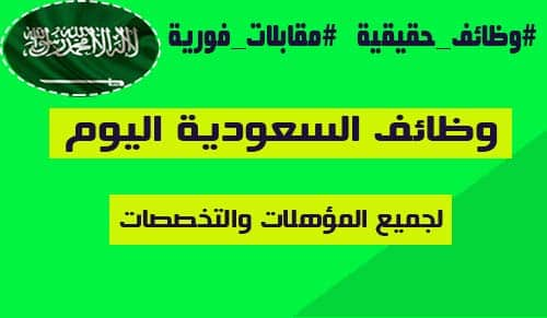 وظائف اليوم : فرص عمل للمصرين في السعودية في تخصصات مختلفة