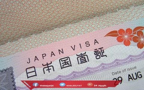تأشيرة اليابان للسعودين وكيفية الحصول عليها