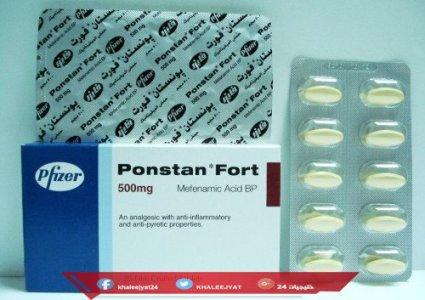 بونستان فورت عقار لتخفيف الالام وعلاج الالتهابات