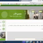 تقفي الاثر .. كيف تتبع الشحنة في البريد السعودي