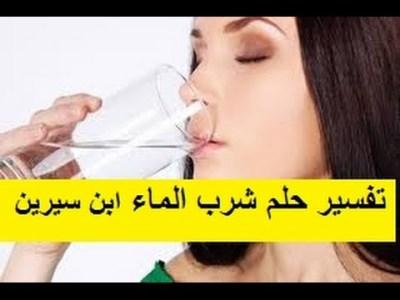 شرب الماء في المنام للعزباء والمتزوجة والحامل