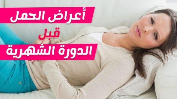 علامات الحمل الاكيده قبل الدوره بثلاث ايام