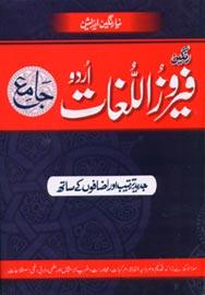 Feroz ul Lughat Urdu dictionary PDF
