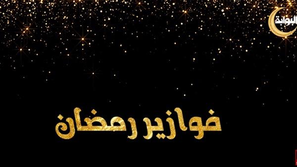 البوابة نيوز شاهد فوازير رمضان ما هو الشيء الذي يقف